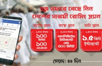 Robi Haji Roaming Offer 2018