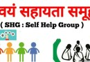 ग्रामीण क्षेत्रों में SHG परिवारों की बुनियादी वित्तीय जरूरतों के लिए 152 'सक्षम' केंद्र किए गए शुरू