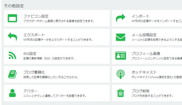 Seesaaブログ管理画面