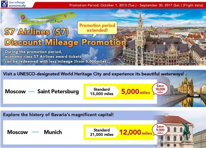 S7 Discount Mileage Promotion