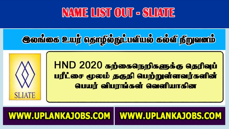 Selected List of Students for Sliate - Selection Test Based Courses