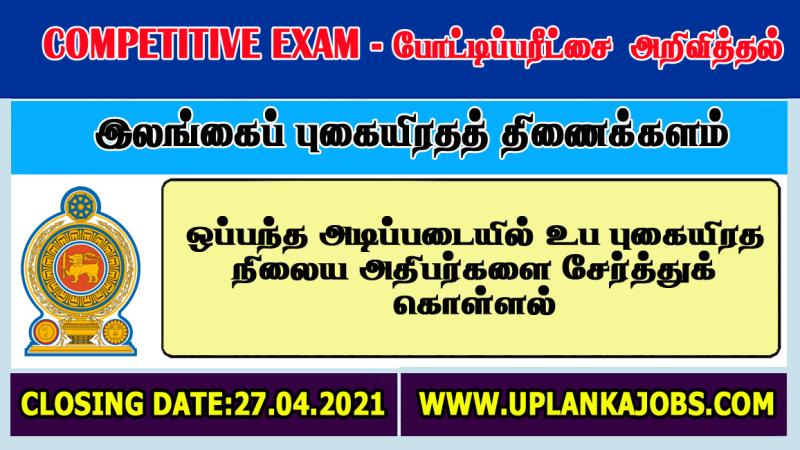 Sub Station Master Vacancies 2021 – Sri Lanka Railways