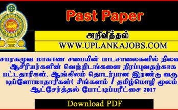 Teaching Exam Tamil Past Paper 2017: Sabaragamuwa Province