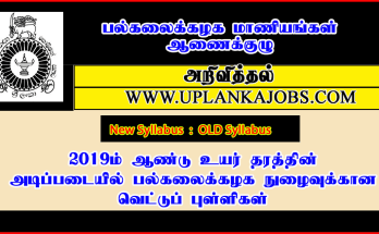 019 AL Cut Off for New Syllabus & Old Syllabus