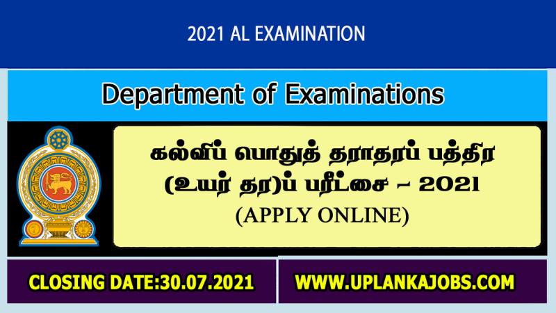 2021 Al Exam Online Application
