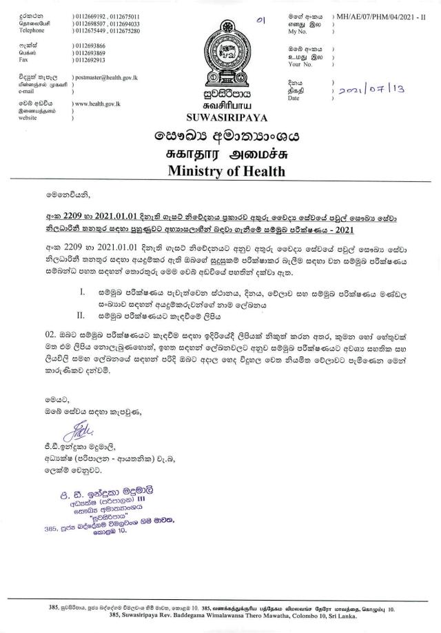 Midwives Interview List 2021 Sinhala