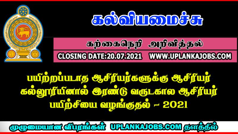 Teachers Training College Admission 2021