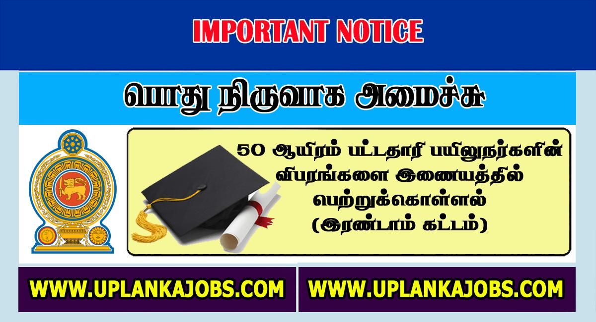 Obtaining Online Details of Unemployed Graduates – 2020 (Second Round)
