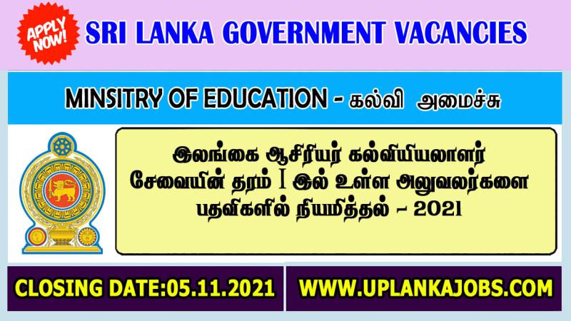 Calling application for the post of grade I of the Sri Lanka teacher educators' service