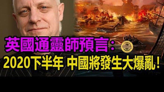 第三只眼带你看世界: 《英国通灵师预言》2020下半年,中国将发生大爆乱 (视频截图)