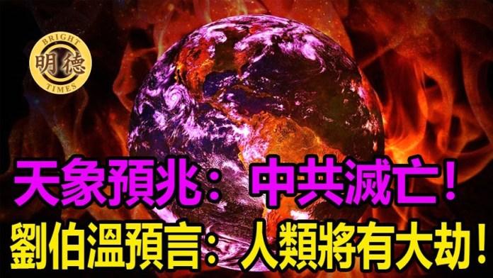 天象预兆中共灭亡!刘伯温预言:人类将有大劫!(视频截图)