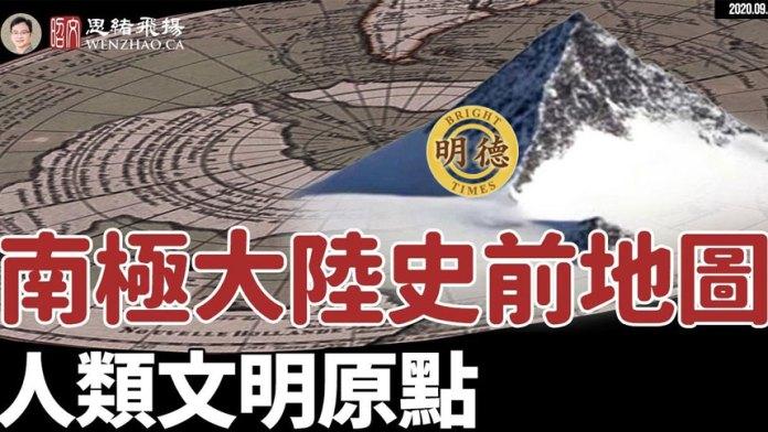 南极大陆史前地图,揭示人类文明原点(视频截图)