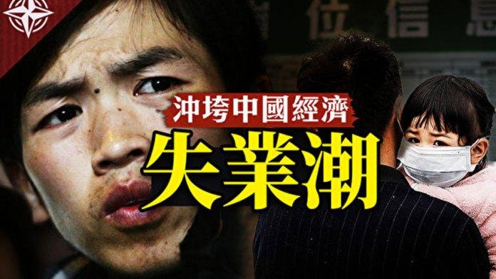 【视频】世界的十字路口 :中国失业潮强袭加剧,经济内循环陷危机【透视共产党】党媒如何「武器化」(视频截图)