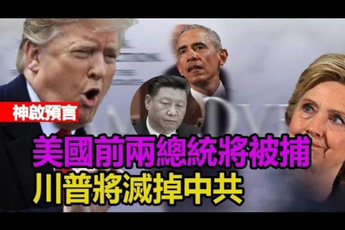 【视频】第三只眼带你看世界:《神启预言》美国前两总统将被捕 川普将灭掉中共(视频截图)