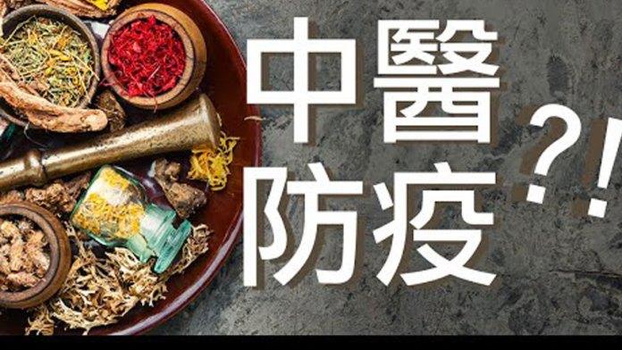 【视频】杨景端医话: 牛津大学学者解读中医治病的科学(视频截图)