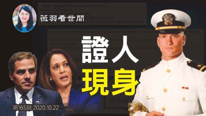 【视频】证人现身(视频截图)