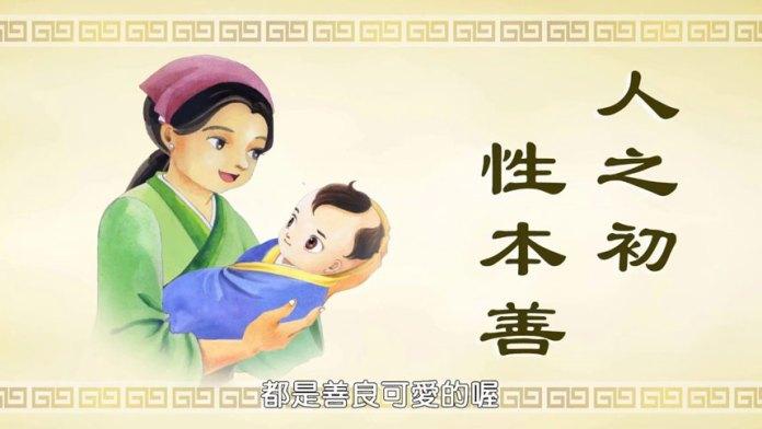 【视频】 正统文化教材 动画《三字经》第一单元 周处除三害(视频截图)
