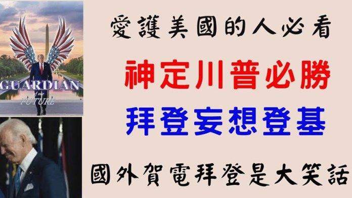 【视频】美国大选:神定川普必胜 拜登妄想登基(视频截图)