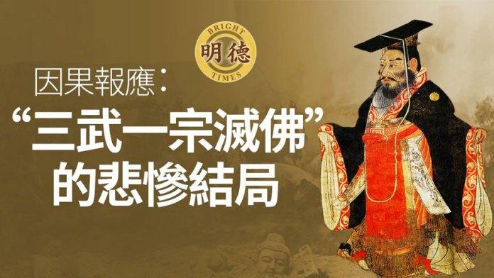 """【视频】因果报应:""""三武一宗灭佛""""的悲惨结局(视频截图)"""