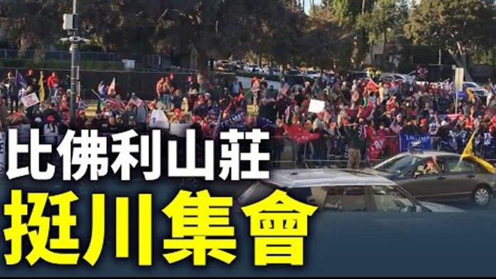 (视频)【现场实拍】 大选后比佛利山庄挺川集会(一)(二)(三)(四)(五)(视频截图)