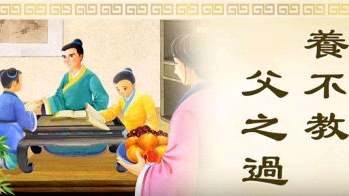 【视频】 正统文化教材 动画《三字经》第三单元 :武训兴学(新唐人)