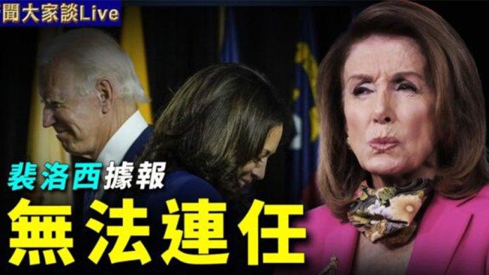 【视频】深度解析美国大选最新进展:川普四线出击(视频截图)