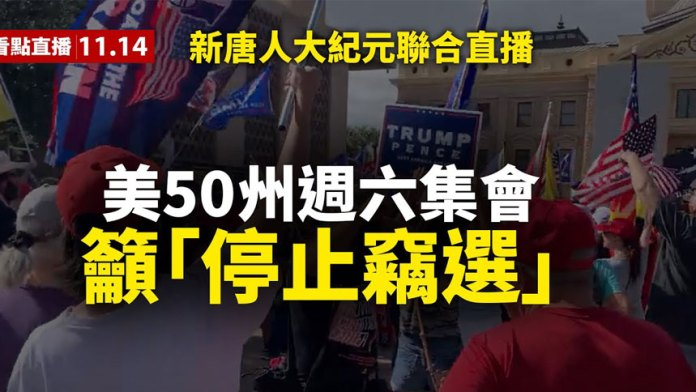 【视频】美五十州周六集会:呼吁停止窃选!(中文同声翻译)
