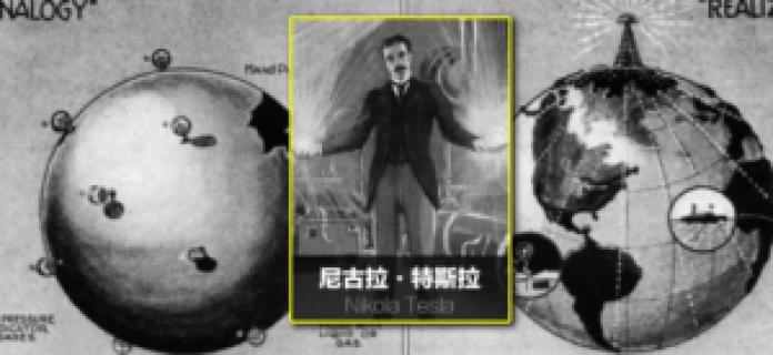 另外,还有都市传说猜测,这是特斯拉在实验他的地球能量武器(视频截图)