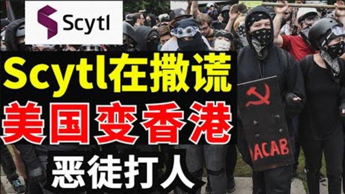 【视频】Scytl在撒谎 美国变香港 恶徒打人(视频截图)