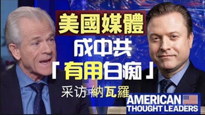 《美国思想领袖》纳瓦罗:美媒成中共「有用白痴」(视频截图)