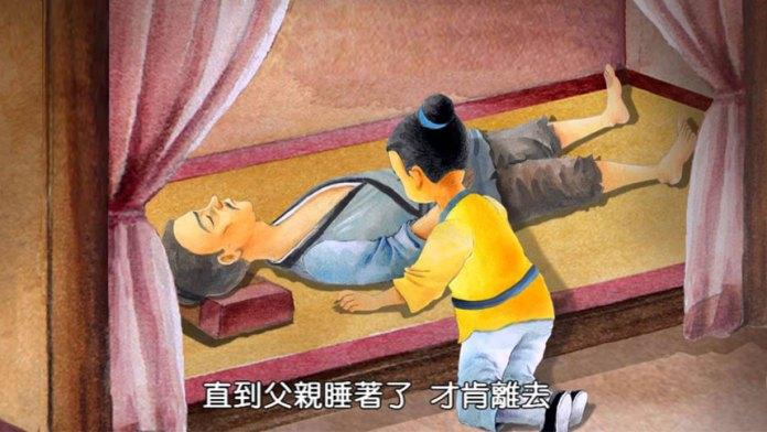 正统文化教材 动画《三字经》第五单元 :黄香与孔融(视频截图)
