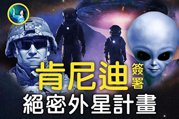 """""""罗斯威尔事件""""中找到了一位幸存的外星人,这位外星人引发了一次绝密的外星计划。(大纪元合成)"""