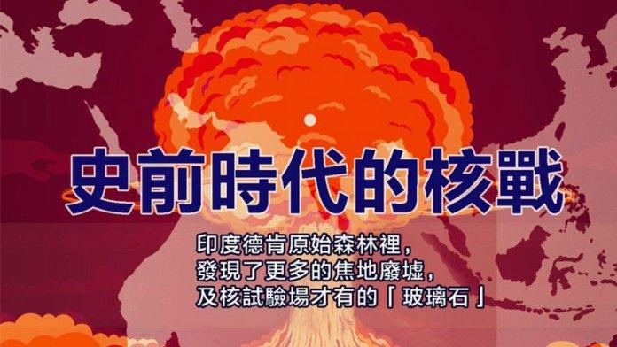 物理學家:史前文明毀於核大戰(FB)