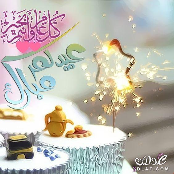 صور عيد الفطر المبارك 2020صور العيد عيد مبارك عيد سعيد عيد