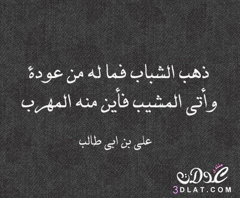 حكم واقوال مصورة للامام علي بن ابي طالباقوال وحكم مصورة عن