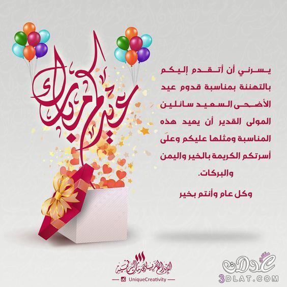 مسجات الاضحى 2018-1439 رسائل العيد الكبير 3dlat.net_20_17_132a
