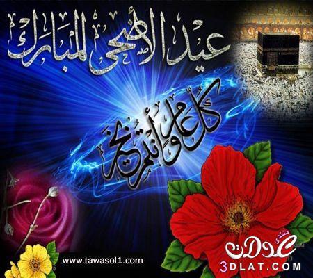 مسجات الاضحى 2018-1439 رسائل العيد الكبير 3dlat.net_20_17_2d10