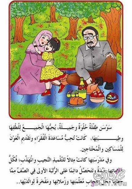 قصص عن الاحترام في الاسلام 7