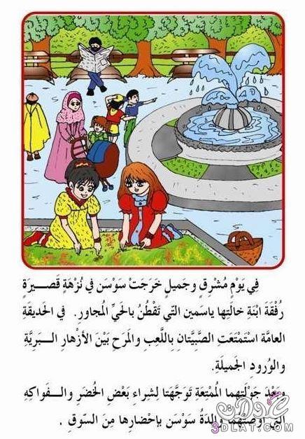 أجمل قصص للاطفال قبل النوم قصة عن التسامح قصص أطفال بالصور مريم 2