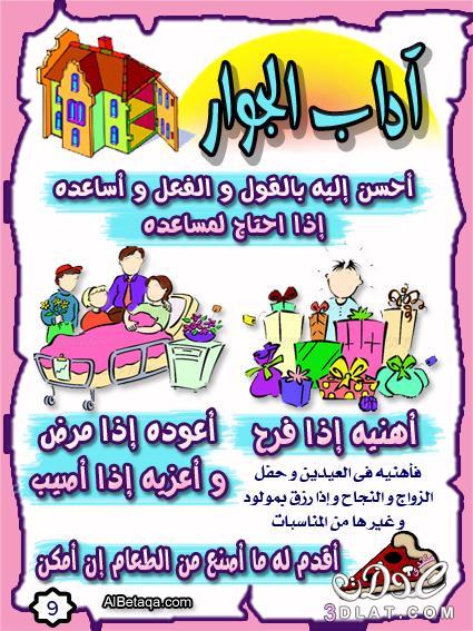 اداب التعامل مع الاصحاب للاطفال