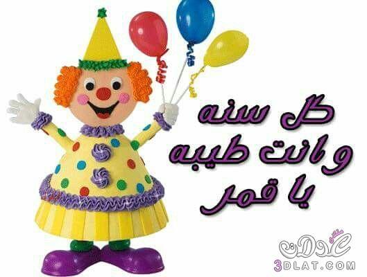 رسائل وصور مكتوب عليها ميلاد سعيد 3dlat.net_25_16_465b