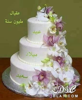 رسائل وصور مكتوب عليها ميلاد سعيد 3dlat.net_25_16_c60d