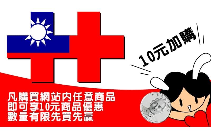 台灣生日、10元同慶