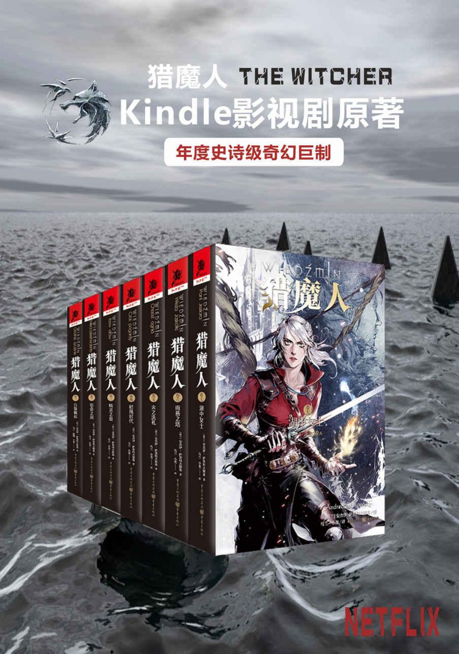 猎魔人(全七卷)