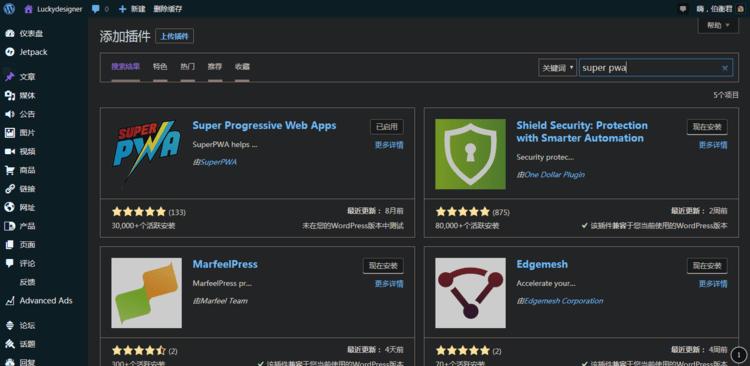 给自己的网站wordpress变成app,pwa帮你实现