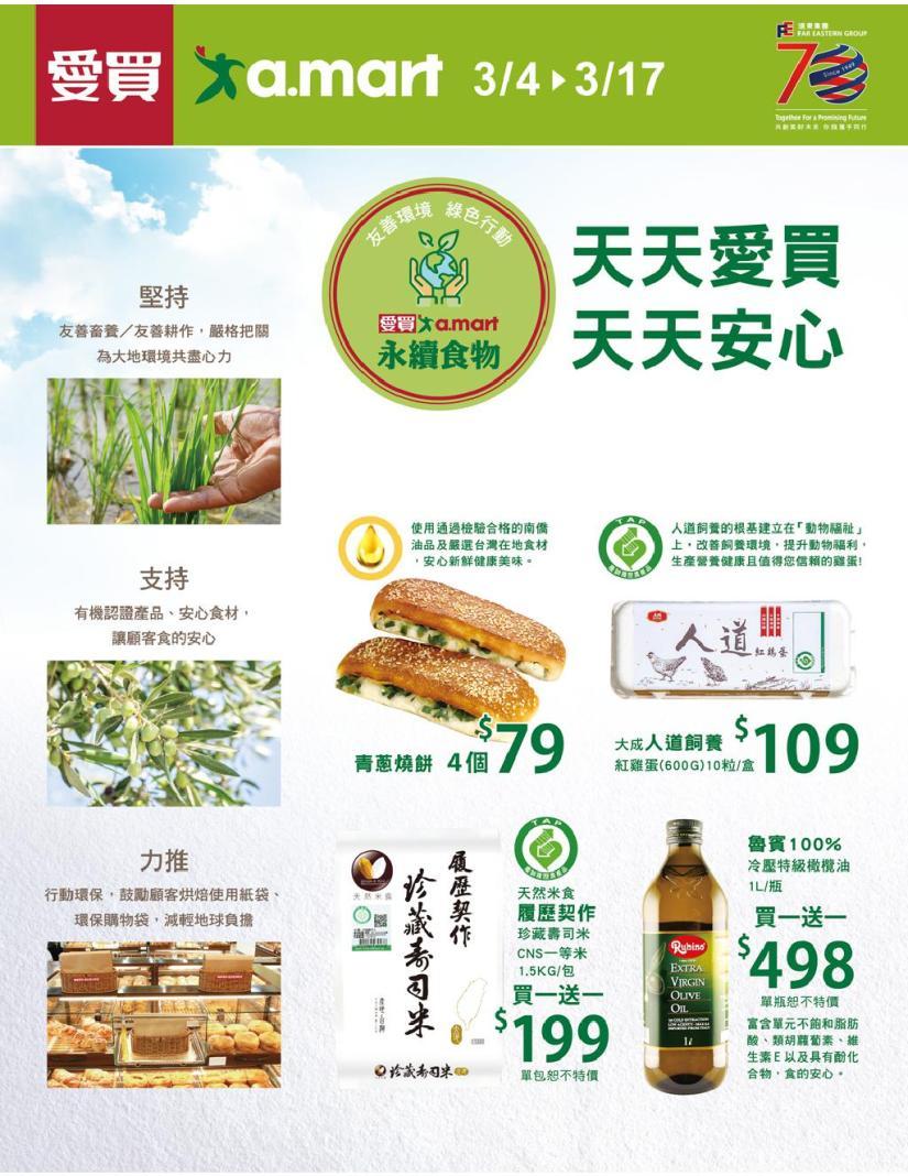 愛買 DM、促銷目錄、優惠內容》永續食物 【2020/3/17 止】