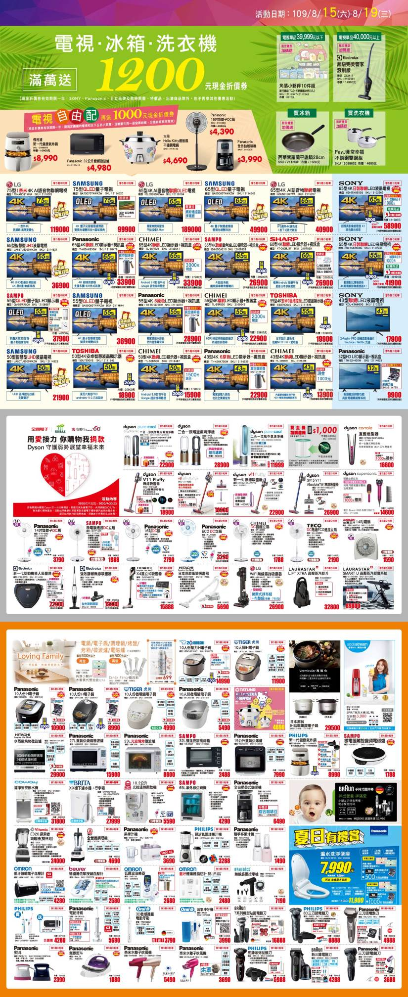全國電子 當期 DM》活動日期:109/08/15(六)~08/19(三)