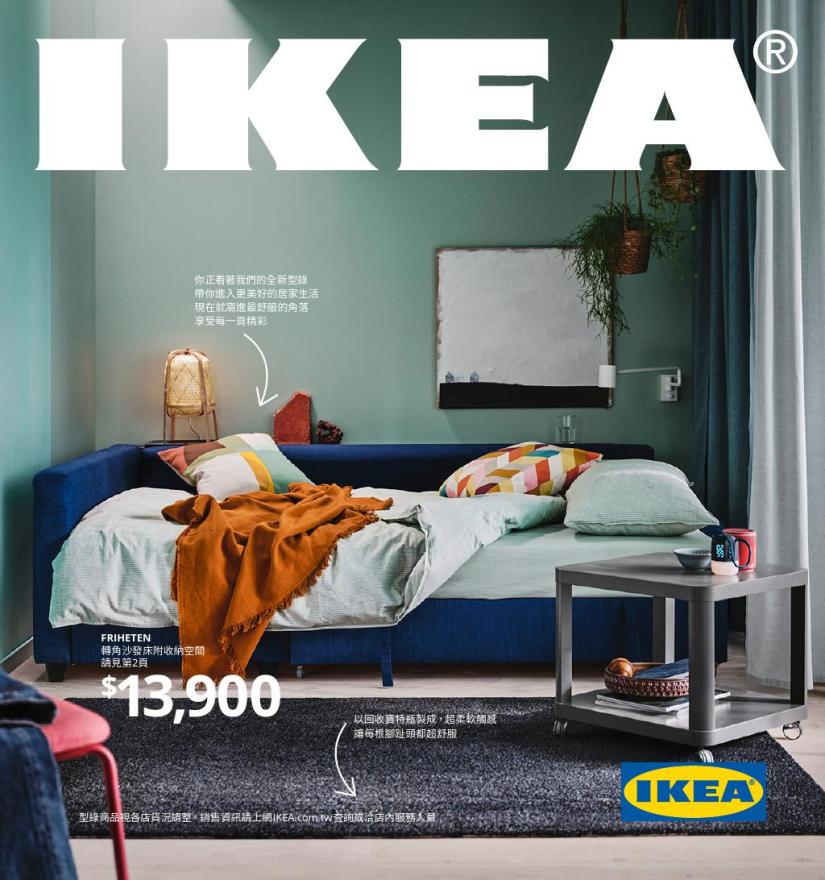 IKEA 2021 全新型錄 【2021/7/31 止】
