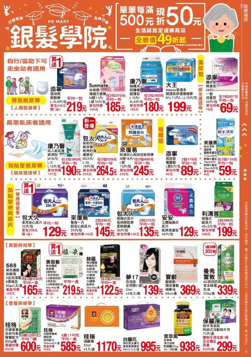 pxmart20200319_000003.jpg