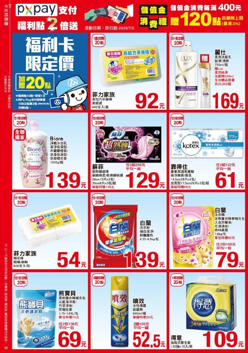 pxmart20200521_000012.jpg